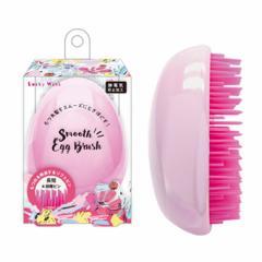 イライラもつれ髪をときほぐす! スムースエッグブラシ(ピンク) (ラッキーウィンクLB802)ビューティワールド