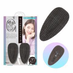 落ちてきやすい耳かけヘアも隠してキープ! 耳かけキープクリップ(ラッキーウィンク SHS680)ビューティワールド