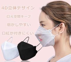 【40枚セット】KF94 4D マスク 韓国 高性能 プレミアム マスク 不織布 個包装 SNS話題 ウィルス対策 花粉 男女兼用