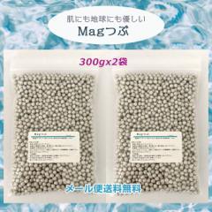 【ポイントUP】【お買い得】高純度マグネシウム粒 600g (300x2袋)【洗濯ネットおまけ付】 純度99.95% 約5mm 高純度 マグネシウム粒