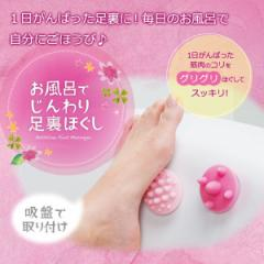 【お風呂で! がんばった足裏に♪】お風呂でじんわり足裏ほぐし (b647)(メーカー直送・同梱不可・代引不可)