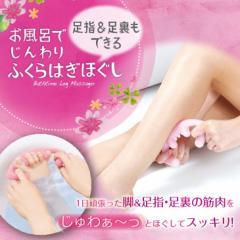 【1日頑張った足&足指・足裏に♪】お風呂でじんわりふくらはぎほぐし(b679p)(メーカー直送・同梱不可・代引不可)