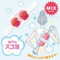 【お風呂で! 】背中も洗えるシャボンボール ミックス(b873)(メーカー直送・同梱不可)