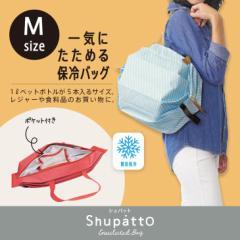 【一気にたためる保冷バッグ】Shupatto 保冷バッグM(S445)(メーカー直送・同梱不可・代引不可)