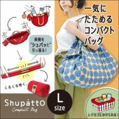 【レジカゴにもかけられるコンパクトバッグ】ShupattoコンパクトバッグL (S419)(メーカー直送・同梱不可)