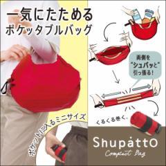 【ポケットに入るミニサイズ】Shupatto ポケッタブルバッグ(S440)(メーカー直送・同梱不可・代引不可)