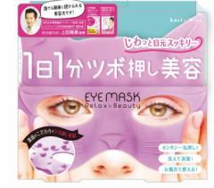 1日1分ツボ押し美容EYE MASK ★ツボ押し美容 目まわりすっきりアイマスク(ラッキーウィンク SMK800)ビューティワールド