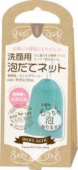 お肌に環境にやさしい!! 生分解性洗顔用泡立てネット (リヨンプランニングBL-01)