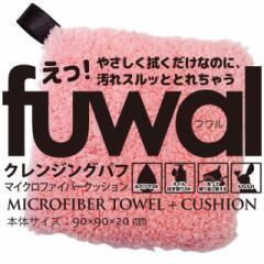 fuwal クレンジングパフ フワルクレンジングパフ マイクロファイバークッション oil拭き取りOK 洗って繰り返し使える ふわふわ(リヨン