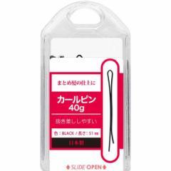 HAIR PINS☆カールピン 40g CO-15(リヨンプランニング CO-15)
