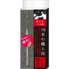 日本の職人技![関の刃物]★プレミアムな逸品!直形状記憶合金 耳かき 日本製(リヨンプランニングSK-05)