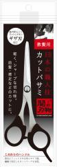 日本の職人技![関の刃物]カットバサミ 髪が滑りにくくカットしやすいギザ刃加工 日本製(リヨンプランニングSK-10)【メール便送料無料