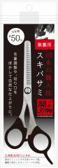 日本の職人技![関の刃物]散髪用スキバサミ スキ率約50% 毛量調整 日本製(リヨンプランニングSK-11)【メール便送料無料】