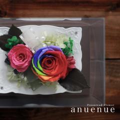 【受注制作】プリザーブドフラワー【anuenue】アーヌエヌエ レインボーローズ 大切なご家族へ ご友人へのギフトに、ご自宅用に。