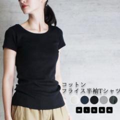 【PUP】【さらっとコットンインナーT】コットンフライス半袖Tシャツ コットン Tシャツ レディース トップス ベーシックT