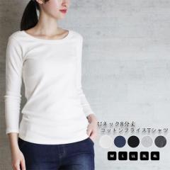 【PUP】【送料無料】Uネック8分袖コットンフライスTシャツ シャツから出ない袖丈感 コットン Tシャツ レディース トップス ベーシックT