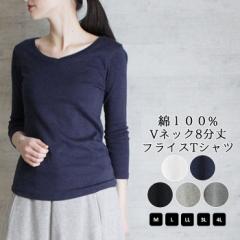 【PUP】【送料無料】Vネック8分袖コットンフライスTシャツ シャツから出ない袖丈感 コットン Tシャツ レディース トップス ベーシックT