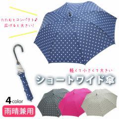 コンパクトなのに大きい傘♪ドット柄ショートワイド 折りたたみ ビニール傘 単品カバーなし(sugita1108)