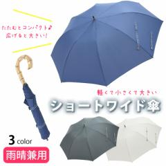 コンパクトなのに大きい傘♪無地ショートワイド 折り畳み傘 [無地×ドット 手元竹]  単品カバーなし(sugita1112)