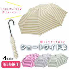 コンパクトなのに大きい傘♪ボーダー柄 折り畳み傘 雨晴兼用  単品カバーなし(sugita1116) スギタ丈夫 傘 事故防止
