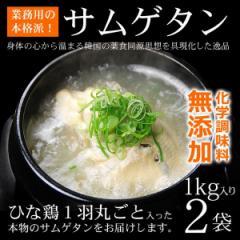 商品名:韓国宮廷料理・参鶏湯(サムゲタン)プロが選んだ業務用1kg×2袋【常温・冷蔵・冷凍可】【送料無料】