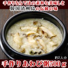 韓国・済州島式「手作りあわび粥」500g 活け蝦夷あわび使用・無添加!【冷凍・冷蔵可】