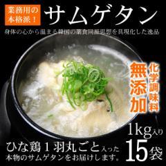 韓国宮廷料理・参鶏湯(サムゲタン)プロが選んだ業務用1kg×15袋【常温・冷蔵・冷凍可】【送料無料】