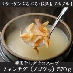 韓国干しダラのスープ ファンテグ(プゴクッ)570g【常温・冷蔵・冷凍可】