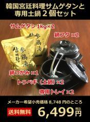 韓国宮廷料理サムゲタンと専用土鍋2個セット(参鶏湯2kg入り)【常温・冷凍・冷蔵可】【送料無料】
