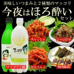 マッコリ2種類と惣菜4点の今夜はほろ酔いセット【冷蔵・冷凍可】