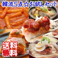 韓流5点お試しセット ボリューム満点!食べごたえ満点!【冷蔵限定】【送料無料】