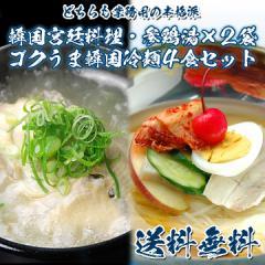 プロが選んだ韓国宮廷料理サムゲタンと韓国冷麺4食のセット【常温・冷凍・冷蔵可】【送料無料】