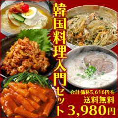 韓国料理入門セット【冷凍・冷蔵可】【送料無料】