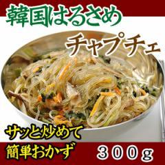 本格手作りチャプチェ300g(雑菜) 5分で作れる韓国はるさめ【冷凍・冷蔵可】