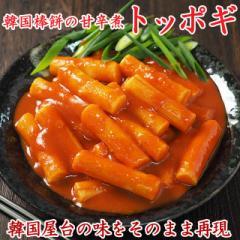 韓国棒餅の甘辛煮込み トッポギ700g (トッポッキ・トッポキ)【冷凍・冷蔵可】