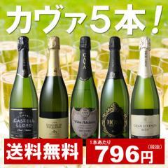 【送料無料】ワインセット カヴァ 5本 セット 辛口 シャンパン製法 瓶内二次発酵 スパークリングワイン カヴァだけ 第11弾