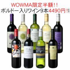 【半額クーポン対象】【送料無料】ワインセット 家飲み ワイン 9本 セット ボルドー入 赤ワイン 白ワイン デイリーワイン 飲み比べ 第70