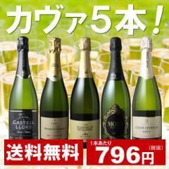【送料無料】ワインセット カヴァ 5本 セット 辛口 シャンパン製法 瓶内二次発酵 スパークリングワイン カヴァだけ 第8弾 クリスマス