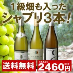 【送料無料】ワインセット シャブリ 3本 セット 白ワイン シャルドネ 辛口 ドライ 一級畑入 プルミエ クリュ シャブリだけ 第8弾