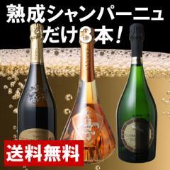 【送料無料】ワインセット 熟成 シャンパン 3本 セット ミレジメ ヴィンテージ 極上のシャンパーニュ厳選 第3弾