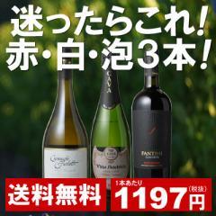 【送料無料】ワインセット 迷ったらこれ 赤ワイン 白ワイン スパークリング ワイン 3本 セット イタリア チリ スペイン 第49弾