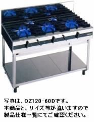 【送料無料】新品!オザキガステーブル(2口)W900*D750*H800(mm)OZ90-75DJ1