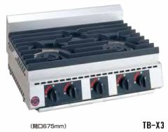 【送料無料】新品!SANPO ガステーブルコンロ(3口・卓上) TB-X3