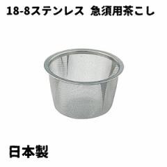茶こし 18-8急須用茶こし 急須内径86-90mm用 日本製 ステンレス