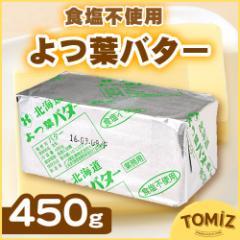 TOMIZ cuoca (富澤商店 クオカ) よつ葉バター(食塩不使用)【冷蔵品】 / 450g バター 無塩