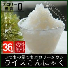 【36パック入】[送料無料][国産]こんにゃく 米 低カロリー 国産 ダイエット ライス ご飯 こん