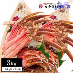 かに カニ 蟹  超特大 本ずわいかにしゃぶメガ盛 3kg(1.5kg×2) カニ かに 送料無料 のし可 お歳暮