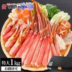 送料無料 カニのキタウロコ カット済み本ずわいかにしゃぶ 1kg かに カニ 蟹 ズワイガニ ずわい蟹 カニしゃぶ 刺身 取り寄せ お歳暮 ギフ