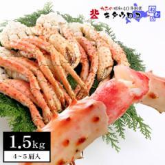 送料無料 カニのキタウロコ 南 たらばがに 脚 ボイル 1.5kg 4—5肩前後入 かに カニ 蟹 タラバガニ 茹で 足 取り寄せ お歳暮 ギフト