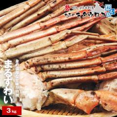 送料無料 カニのキタウロコ まるずわいがに 脚 ボイル 3kg 7〜10肩入 かに カニ 蟹 ズワイガニ 取り寄せ お歳暮 ギフト